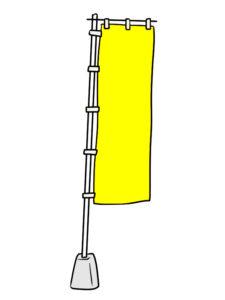 のぼり旗の購入方法